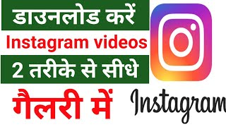 How To Download Instagram Videos On Android || download instagram videos in gallery