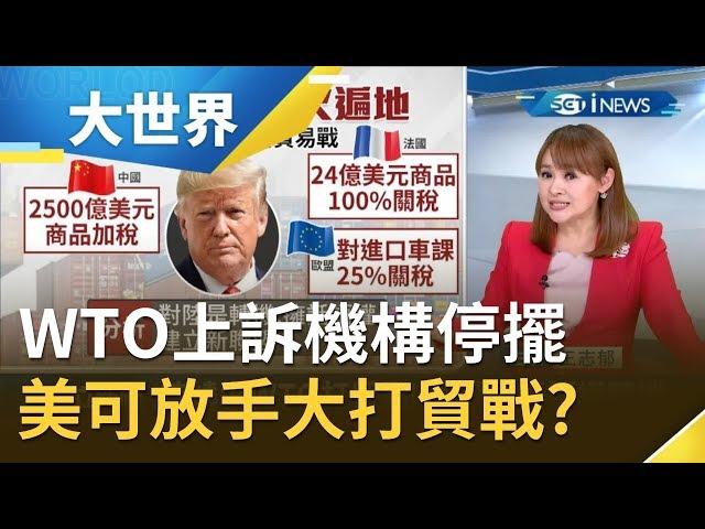 WTO上訴機構停擺...美國可放手專攻貿易戰