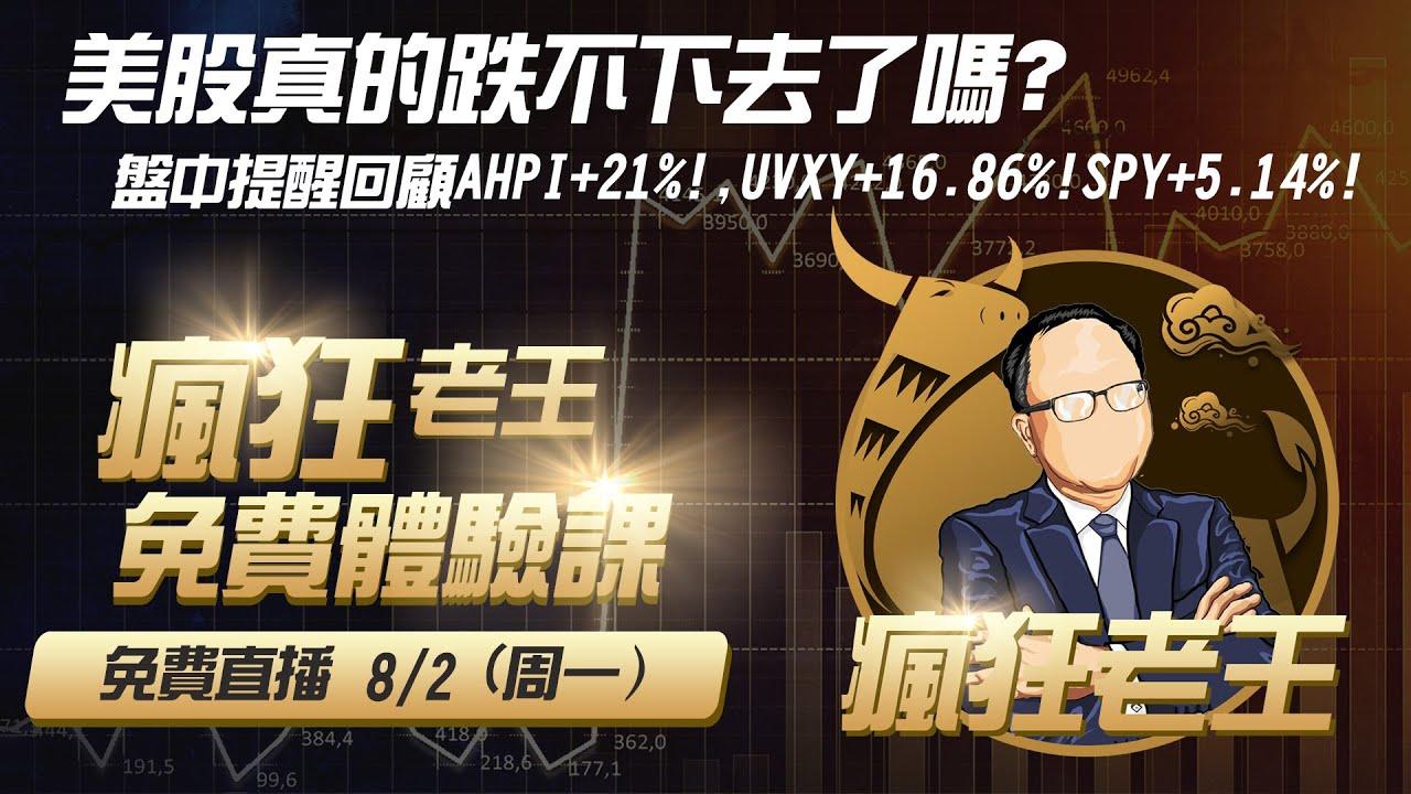 08/02(周一):美股真的跌不下去了吗?盘中提醒回顾AHPI+21%!,UVXY+16.86%!SPY+5.14%!