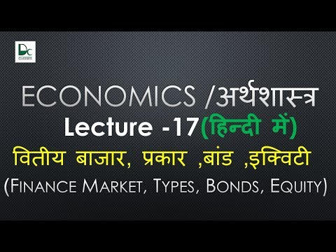 Finance Market in Hindi: Currency Market, Capital Market, Equity - Economics Online Lectures # 17