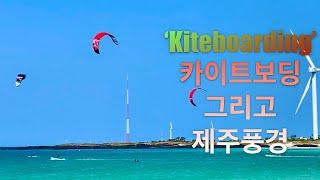 Kiteboarding,제주 카이트보딩, 제주의 색다른…
