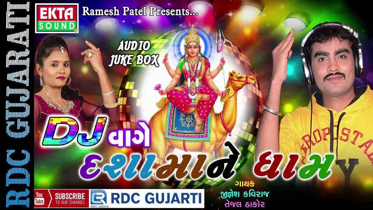 Download DJ Vage Dashamaa Ne Dham | Jignesh Kaviraj | Nonstop | Gujarati DJ Mix Songs 2016 | Dashama Songs