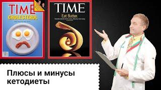 постер к видео Плюсы и минусы кетодиеты. Противопоказания для кетоза. 12+