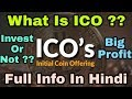 What Is ICO In Hindi ?? || Should We Invest Or Not ?? || Earn Big Profit || Must Watch
