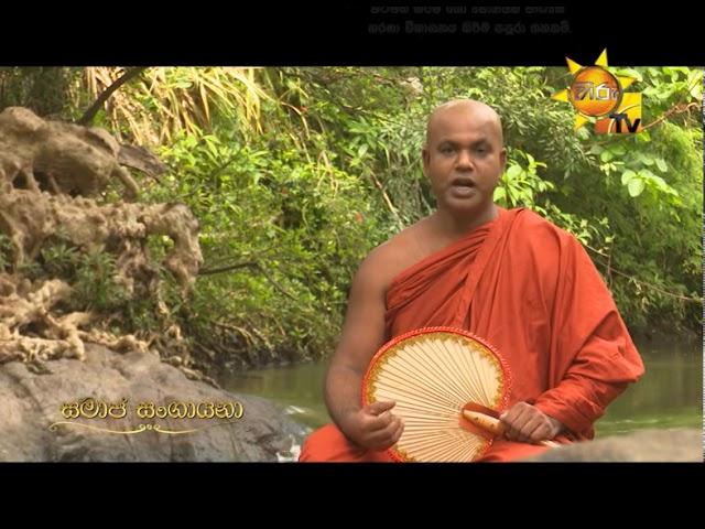 Hiru TV Samaja Sangayana | EP 322 | 2019-08-23