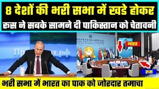 पहली दफा रूस ने भरी सभा में पाकिस्तान को इतन्ना बेज्जत किया होगा !!!😅