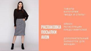 Эйвон зарегистрироваться Обзор товаров Мода и стиль Платье 49137 Домашний халат 42917