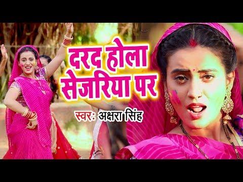 Akshara Singh का जबरदस्त होली धमाका VIDEO SONG - Darad Hola Sejariya Par - Bhojpuri Holi Songs 2019