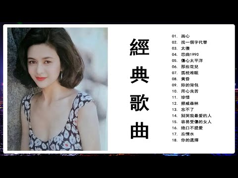 Best Of the Cantopops of the 80s & 90s - 粤语精选 - Classic Cantonese Songs. 廣東經典 - 最愛戀曲