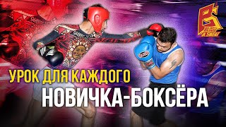 Бой закончился НОКАУТОМ / Урок для КАЖДОГО новичка боксера