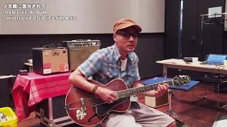 """やくましんいち ひとり弾き語りツアー""""ギターを抱いた渡り熊""""」開催! ..."""