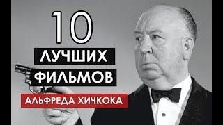 10 ЛУЧШИХ ФИЛЬМОВ АЛЬФРЕДА ХИЧКОКА