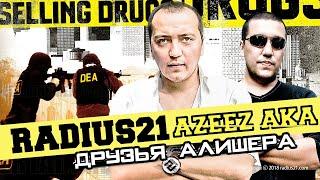 Radius 21 - Друзья Алишера (feat. Azeez Aka)