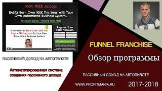 FUNNEL FRANCHISE автоматическая система создания пассивного дохода - не Кликбанк