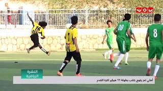 أهلي تعز يتوج بلقب بطولة 11 فبراير لكرة القدم     | تقرير عبدالعزيز الذبحاني