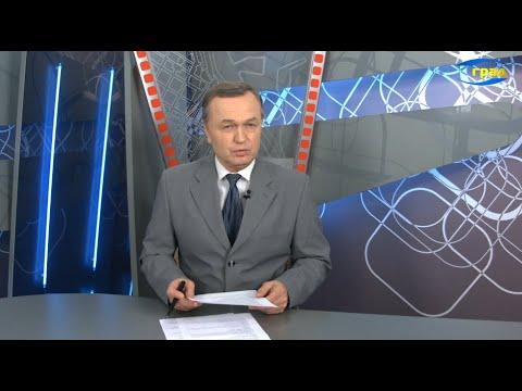 Телерадиокомпания «ГРАД»: Новости Одессы 10.12.2020