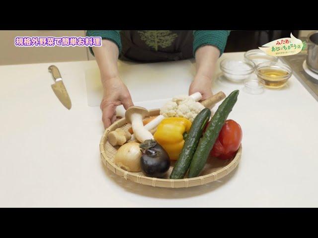 残ったお野菜で作る!甘酢漬け