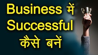 बिज़नेस में सफलता कैसे पाएं | How to get Success in Business