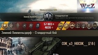 O-Ho  Японец нагибает рандом!  13 фрагов  Зимний Химмельсдорф  World of Tanks 0.9.15 wot