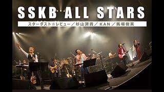 SSKB ALL STARS Anniversary Live 百十四の執念 DVD&Blu-ray 2017.10.25 発売!