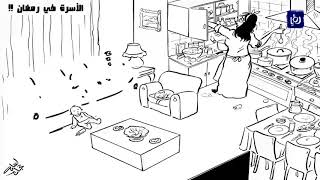كاريكاتير.. الأسرة في رمضان (7-5-2019)