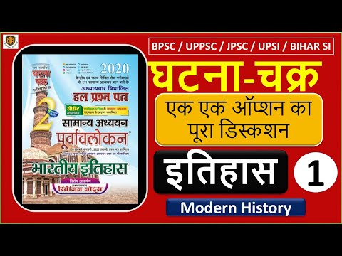 Modern HISTORY  |घटना चक्र Important Questions with Fact |  |The Officer's Academy|01