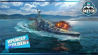 ⚓ КРЕЙСЕР COLBERT 🛶 World of Warships. Sketch TV