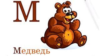 Азбука. Русский алфавит для детей.  Учим звуки и названия животных