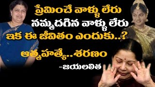 Here is why Tamil Nadu CM Jayalalitha is called as Puratchi Thalaivi | #RIPAmma | Amma Personal Life