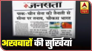 Know Newspaper Headlines Of The Day  02.07.2020  | Abp News