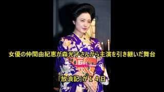 仲間由紀恵「放浪記」でんぐり返しを側転に変更 森光子さんの女優魂継承...