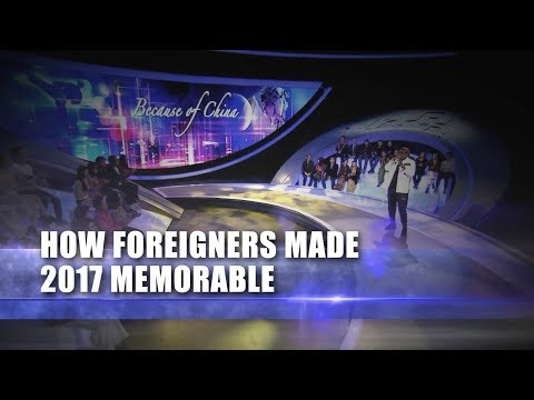 Live: Because of China: Foreigners made 2017 memorable欣视点年终特
