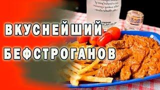 ♨ Как приготовить вкуснейший, нежнейший #бефстроганов  ♨