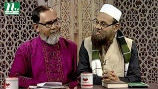 Apnar Jiggasa | আপনার জিজ্ঞাসা | Dr.Mohammad Saifullah | EP 2246 | Islamic Talk Show