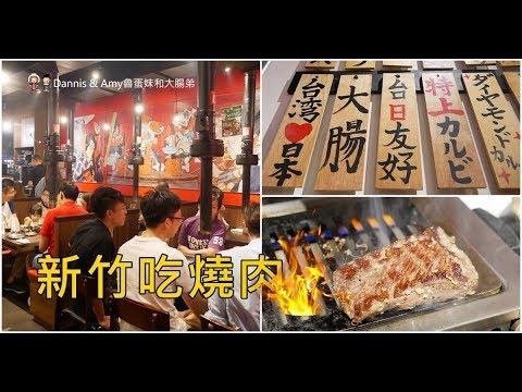 20190520《新竹燒肉店》大阪燒肉燒魂Yakikon新竹店。桌邊燒肉服務品嚐優質肉品的美味︱新竹火車站附近餐廳 ...