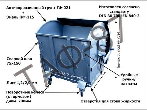 """Евроконтейнер 1,1 м.куб. (1100 л) """"ТАФ-87"""" 2019 02"""