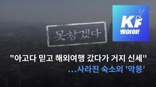 지옥 같은 해외여행 선사한 '아고다(agoda)'…우리 가족여행을 고발합니다/KBS뉴스(News)