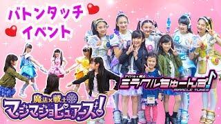 ミラクルちゅーんず&マジマジョピュアーズ☆バトンタッチイベント thumbnail