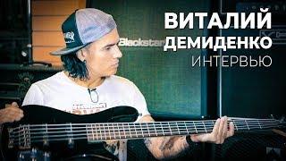 Интервью с Виталием Демиденко (LOUNA)