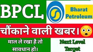 BPCL share latest news / Next BPCL share price target / Bpcl share price / stock in news /stock news