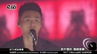 『唱作大神』李榮浩《嗯》新歌演唱會精彩片段