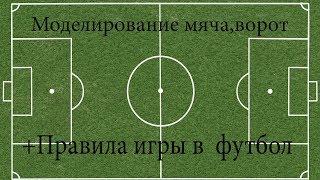 моделирование футбольного мяча,ворот Правила игры