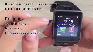 Умные часы DZ09 - покупать или нет? Обзор, достоинства, недостатки.