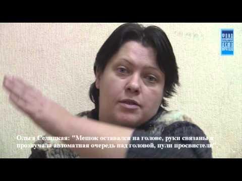 Военные преступления украинских силовиков: пытки и бесчеловечное обращение