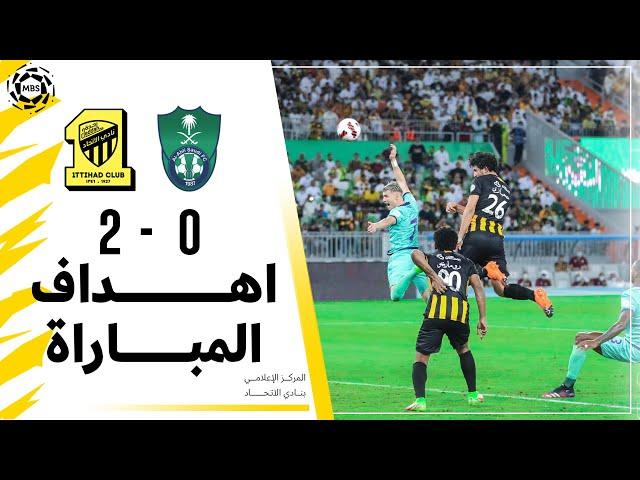 اهداف مباراة الاتحاد 2 × 0 الاهلي دوري كأس الأمير محمد بن سلمان الجولة 7 تعليق فهد العتيبي