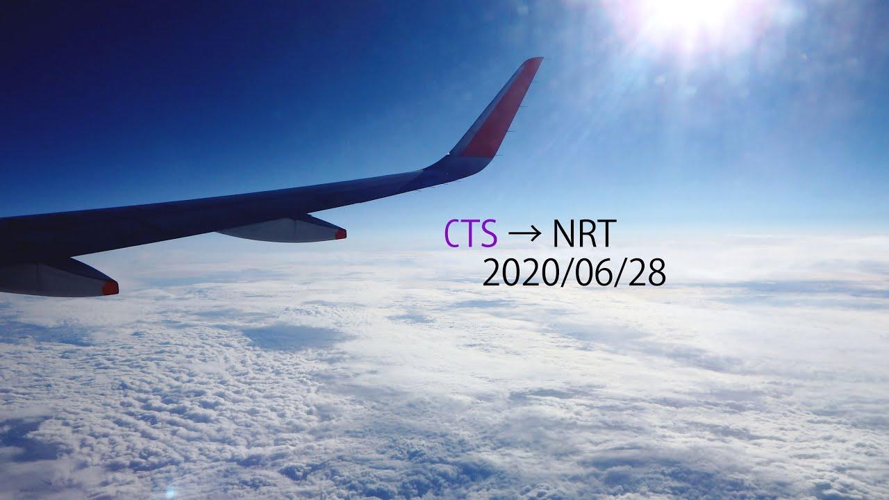 新千歳空港CTS→成田空港NRT:2020/06/28 名殘惜しいけど帰るよ - YouTube