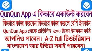 comment créer Un QunQun Compte / Comment travailler QunQun App A-Z 2019/ dans Shohoz Gagner Pro Bangla