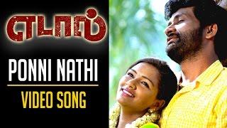 Edaal Tamil Movie | Ponni Nathi Song | Venkat | Shanthi | Rupesh | Lakshmi Priya | HD