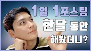 블로그 1일 1포스팅 한 달 완료! 조회수와 수익 공개…