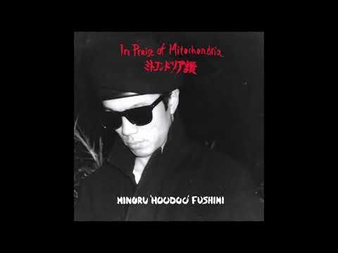 Minoru 'Hoodoo' Fushimi - Furarete Nambo (1987)